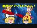 【ゆっくり茶番】魔理沙とアリスのバトル!!