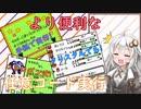 【ゲームボーイ】ポケモン第二世代任意コード実行講座 Part.04【VOICEROID紲星あかり】