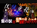 【Library of Ruina】闇に潜む紫狼の蒼牙!E.G.Oシャオソロ達成!【紫の涙】