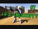 Re:1デスごとに約3000円飛んでいくガンオン part7