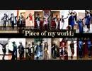 【ツイステ】8ヵ国のコスプレイヤーで「Piece of my world」【踊ってみた】