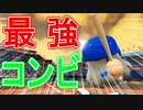 【パワプロ2020】#36 浜の最強1、2番コンビの誕生!?【最強二刀流マイライフ・ゆっくり実況】