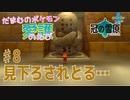 【実況】だまむのポケモン愛護のたび「冠の雪原」 #8