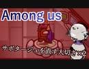 【Among us】サボタージュを直す大切さ×2