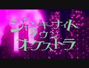【あんスタ】ジャンキーナイト 【オールキャラ】