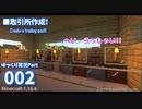 ■マイクラゆっくり実況Part2_マルチ参加募集&取引所作成■Minecraft subtitles video