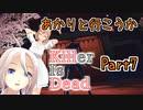 【処刑人紲星】あかりと行こうかKillerIsDeadPart7【VOICEROID実況】