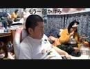 【野田草履P】A その2【ニコ生】