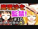 【rimworld】#10 魔理沙の惑星【ゆっくり実況】