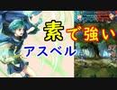【FEH_790】 アスベル使ってみた! ( 改造いらずの強さ! ) 『 風に導かれた少年 』 アスベル 【 ファイアーエムブレムヒーローズ 】 【 Fire Emblem Heroes 】