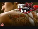迫真ごく普通の堅気シム「龍が如くKUSAMI 2」その46【淫夢&ゆっくり実況】