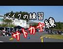 【きりたん☆ジムカ】意識を高く持ってバイクの練習をする、サトカナ錬
