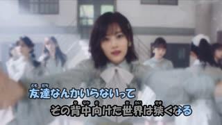 【ニコカラ】僕は僕を好きになる《乃木坂46》(On Vocal)+1