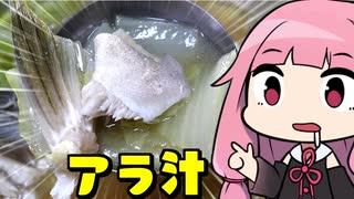 【あら^~汁(アラ汁)】「茜ちゃんが美味いと思うまで」RTA ??:??:?? WR