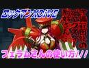 【実況】ロックマンXDiVE~フェラムさんの使い方///~