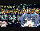 YMM4でミュージックビデオをつくろう【CeVIO解説】【ボイロノウハウ祭EX】
