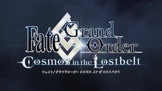 [FGO MAD] Fate/Grand Order × Falco -ファルコ- [うえきの法則]