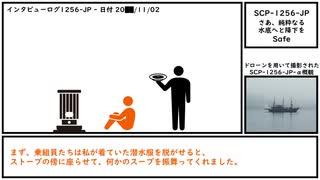 【ゆっくり紹介】SCP-1256-JP【さあ、純粋なる水底へと降下を】