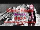 【巡音ルカ】Silent Flame(静かなる炎)「ゲインアップ」