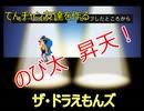 【友情伝説ザドラえもんズ】てんチャン友達を作る!Part.2(再編集版)