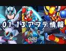 【ロックマンX DiVE】 アップデート情報 2021.01.13 【VOICEROID実況】