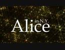 素人歌い手が 「Alice in N.Y. 」ver.XYZ  歌ってみた 【うま味しめじ】