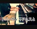 【ただジャズが好きなだけシリーズ】One Finger Snap (1964 song) - ハービーハンコック ジャズピアノ
