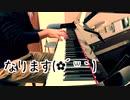 【ただジャズが好きなだけシリーズ】Just One of Those Things (1935 song) - ジャズピアノ