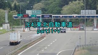 【車載動画】東北自動車道part11+V
