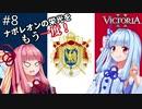 【Vic2】ナポレオンの栄光をもう一度!#8【VOICEROID実況】