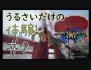 【Monster Hunter Rise】うるさいだけの体験!モンスターハンターライズ#2【実況プレイ】