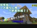 TAROUの街づくり日記 Season2 part46