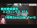 絶体絶命都市 エンディング3 RTA 1時間36分24秒 Part5 (おわり)