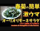 和えるだけの簡単春菊のオーリオリモーネサラダ/Insalata di shunghiku al olio limone