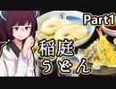 【稲庭うどん】きりたんが秋田のんめぇものを紹介するだけpart1