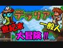 【2人実況】テラリアの世界を大冒険!【Terraria】