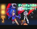 【ネプテューヌ】▼日本一ちゃん超次元メモリーズ(無印・ディスガイア)【日本一ちゃん】