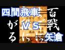 【 四間飛車 対 矢倉 】振り飛車党が初段を目指すだけ 第147戦【 将棋ウォーズ 実況 】