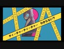 【AIきりたん】ティーチャーティーチャー【Neutrinoカバー】