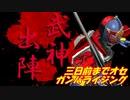 【ガンバライジング】ZB2弾・三日前までオセの全国対戦~復活!武神鎧武~ 後編