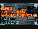 【地球防衛軍5】エアレイダー奮闘記 フォボスの恐ろしさを知る旅 M91【実況】