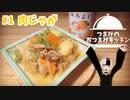 【肉じゃが】つまみのおつまみキッチン【Vtuber】