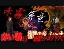 【Library of Ruina】ゲブラーしか勝たん!E.G.Oシャオソロ達成!【赤い霧】