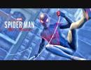 マーベルズ スパイダーマン マイルズ・モラレスを実況いたします。 Part09
