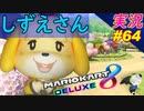 part64 【しずえさん】これミスるやつおる?SC「マリオカート8DX」 ちゃまっと【実況】  マリカー