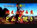 日本の伝統 火祭り 燃え上がる炎 どんど焼き