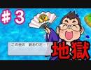【2人実況】人生初の桃鉄を最高に楽しもう!!#3【桃太郎電鉄 昭和 平成 令和も定番!】