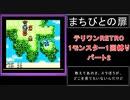 【配合禁止縛り】DQMテリワンRETRO 1モンスター1回縛り パート2