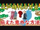 【方言】江戸時代のことばの通訳はどうしていたの?意外な方法があった!