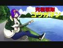 【雑☆歌動画】エクセレントチェンジ!究極戦隊コウガマン【エリィ☆中川】